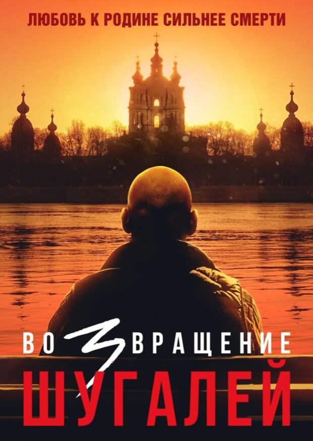 В Сети появился постер фильма «Шугалей-3»