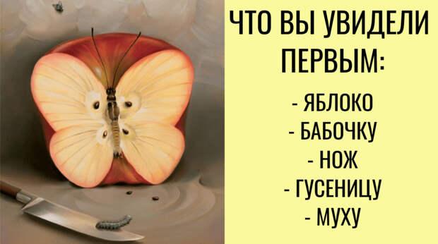 тест с яблоком