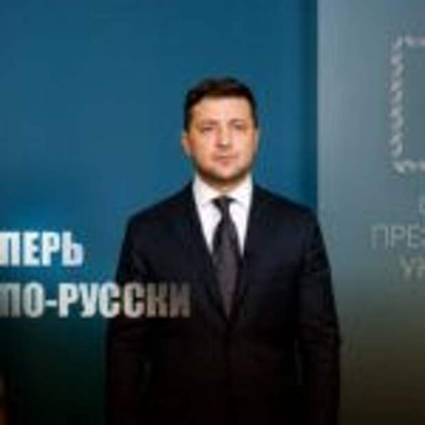 «Отдельно хочу обратиться»: Зеленский по-русски обратился к населению Донбасса