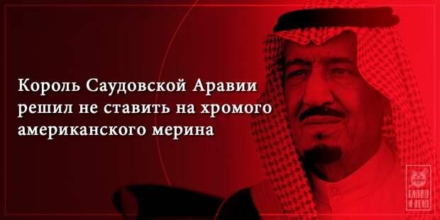 Король Саудовской Аравии решил не ставить на хромого американского мерина