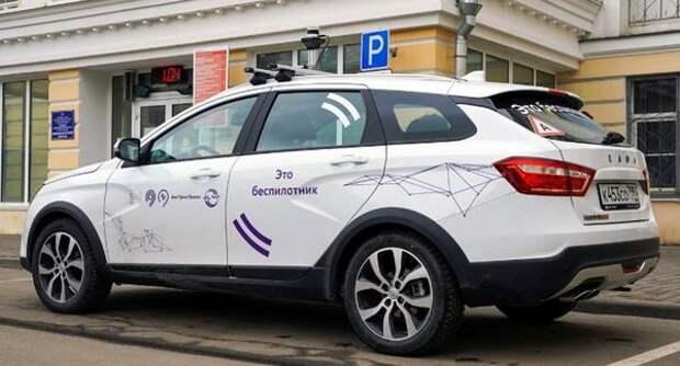 На «АвтоВАЗе» занялись разработкой беспилотных систем для автомобилей