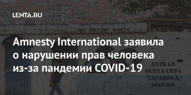 Amnesty International заявила о нарушении прав человека из-за пандемии COVID-19