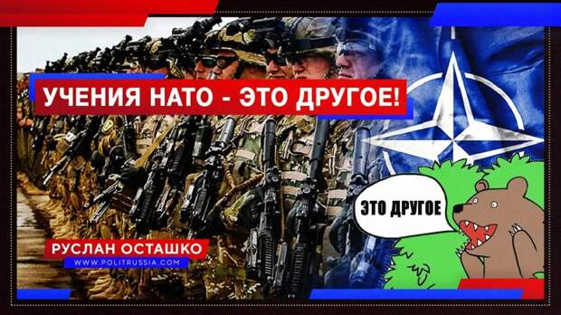 Госдеп объелся Этодругина, чтобы «забыть» об учениях НАТО у границ России