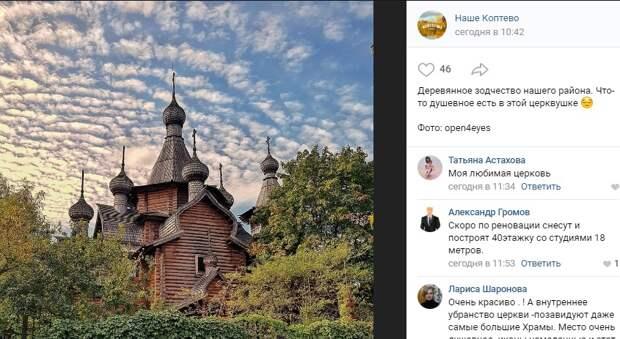 Фото дня: Коптевская церковь