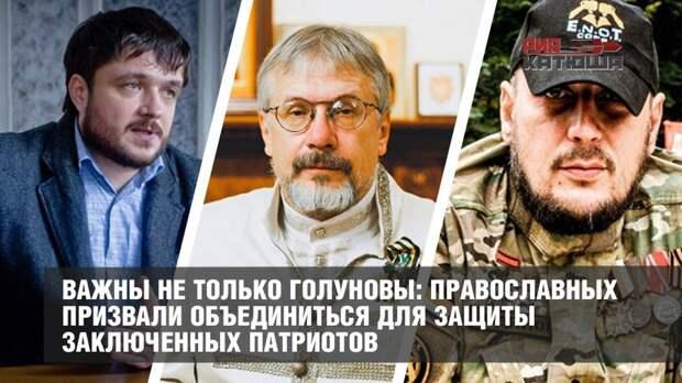 Важны не только голуновы: православных призвали объединиться для защиты заключенных патриотов