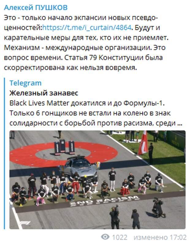 """Русский не преклонил колено и был затравлен. Свои поддержали, но предупредили о """"карательных мерах"""""""