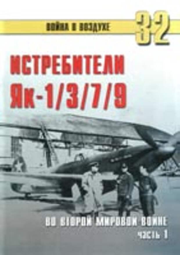 Як-1/3/7/9 во Второй Мировой войне. Часть 1.
