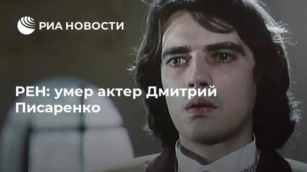 РЕН: умер актер Дмитрий Писаренко