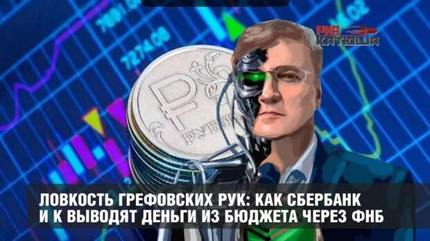 Ловкость грефовских рук: как Сбербанк и К выводят деньги из бюджета через ФНБ