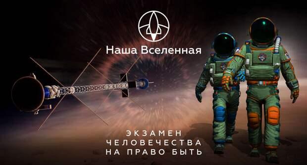 На Boomstarter стартовал сбор средств на игру про освоение космоса «Наша вселенная»