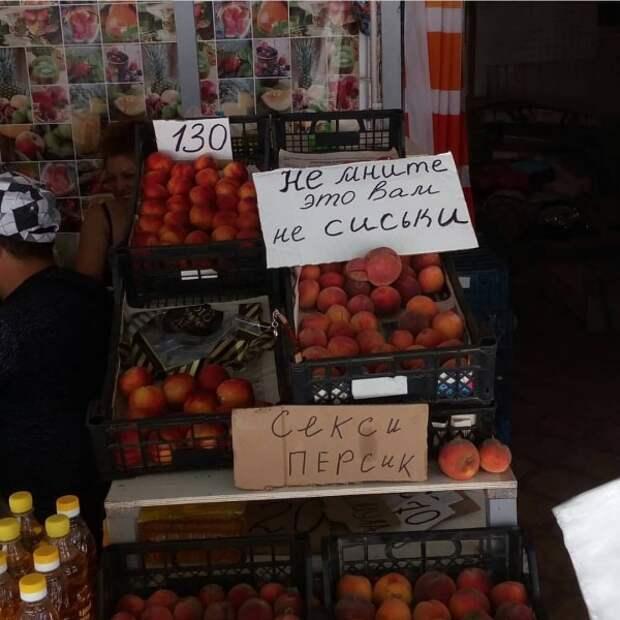 В Севастополе можно купить «секси-персики» (ФОТО)
