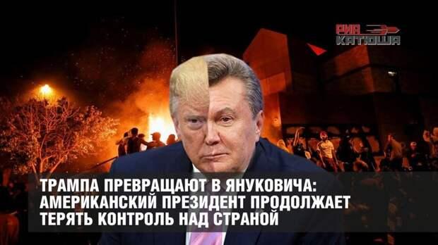Трампа превращают в Януковича: американский президент продолжает терять контроль над страной