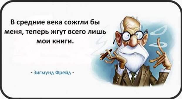 Интересные цитаты Зигмунда Фрейда! цитаты, открытки, фрейд
