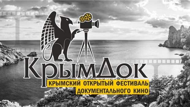 IV Крымский открытый фестиваль документального кино «КрымДок» стартует 21 сентября
