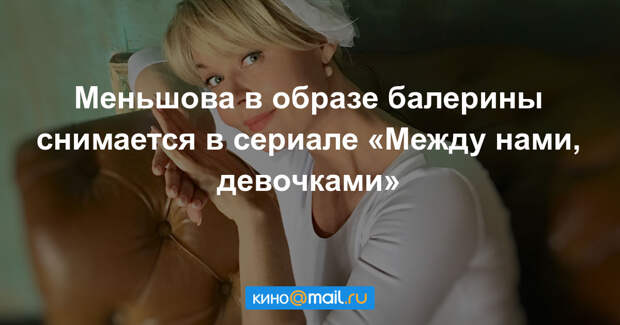 Юлия Меньшова в образе балерины снимается в сериале