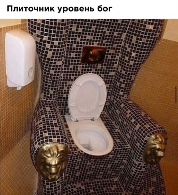 Туалетный трон