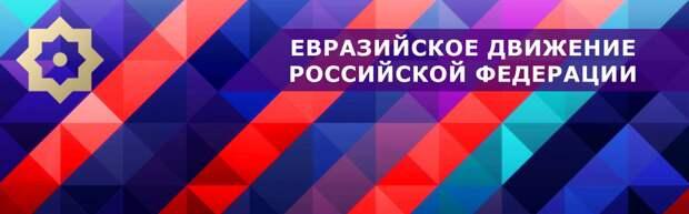 Евразийское Движение Российской Федерации