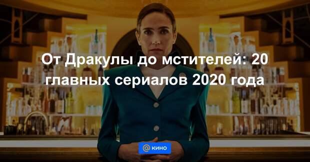 От Дракулы до мстителей: 20 главных сериалов 2020 года
