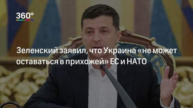 Зеленский заявил, что Украина «не может оставаться в прихожей» ЕС и НАТО