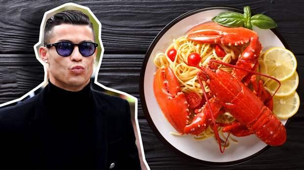 «Ужин Криштиану: рыба, томаты, паста слобстером ивино». Любимый ресторан Роналду вИталии