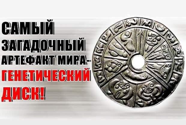 Генетический диск - самый загадочный артефакт в мире