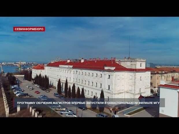 Севастопольский филиал МГУ открыл долгожданную магистратуру