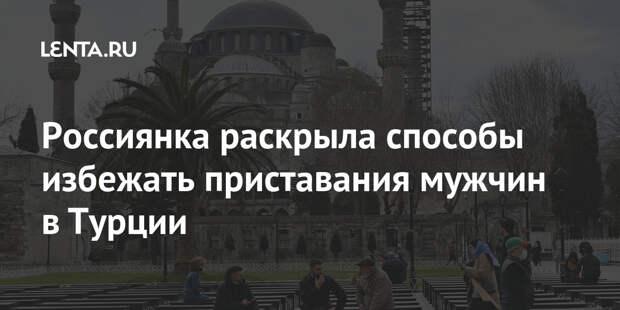 Россиянка раскрыла способы избежать приставания мужчин в Турции