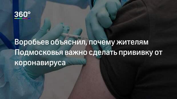 Воробьев объяснил, почему жителям Подмосковья важно сделать прививку от коронавируса