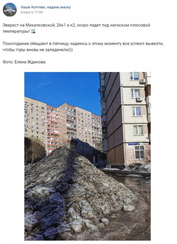 Во дворе на Михалковской появился свой «Эверест»