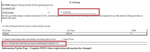 Браудер только официально заплатил более 100 000 $ за принятие «Акта Магнитского» в американском Конгрессе