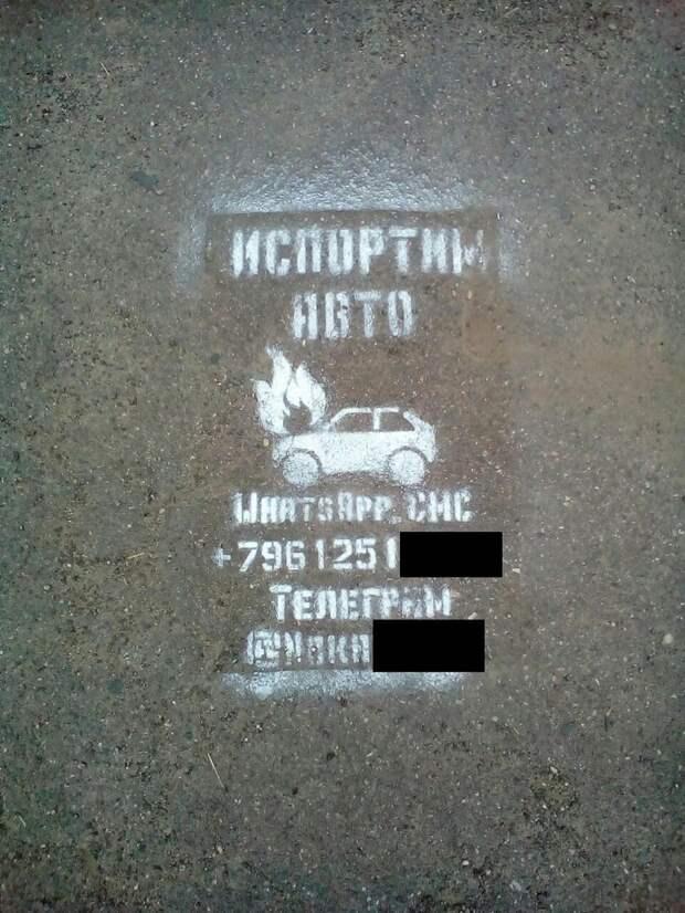 В Саратове начали появляться такие вот объявления. Неизвестные предлагают «испортить авто», и некоторые жители подозревают в этом школьников. ynews, авто, деньги, интересное, портят авто, фото, школьники