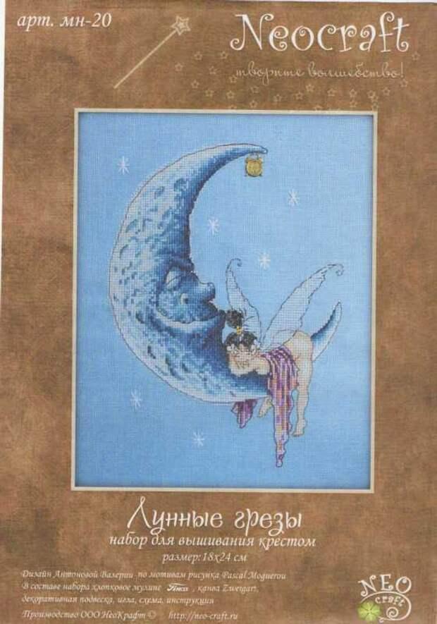ВЫШИВАЙКА. Неокрафт (Лунные грёзы)