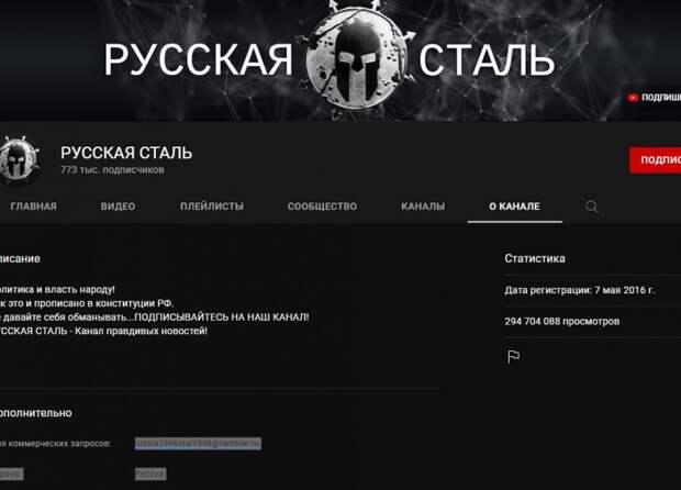 "Нерусская ""Русская сталь"""