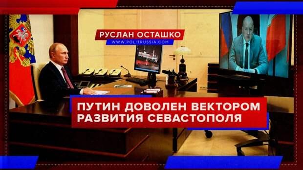 Путин доволен вектором развития Севастополя