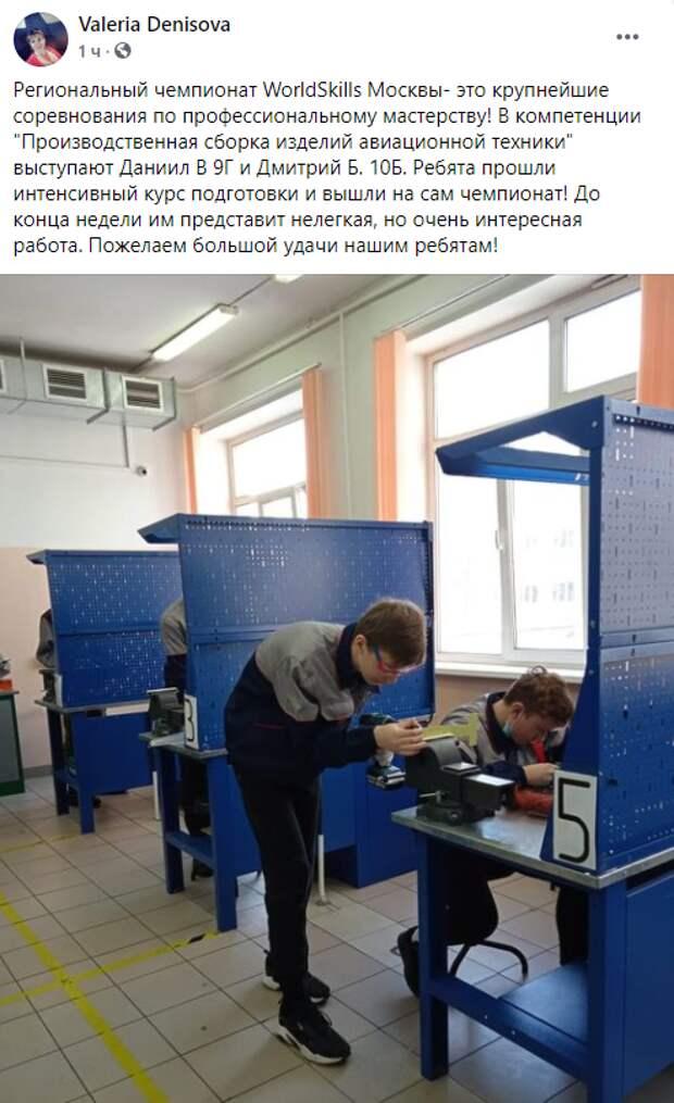 Ученики школы № 158 начали борьбу на чемпионате WorldSkills Russia