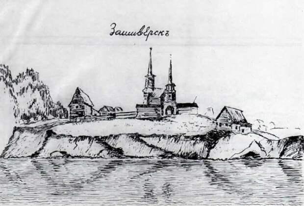 Зашиверск. Рисунок Федора Матюшкина, 1820 год (автор рисунка – лицеист, одноклассник Пушкина)