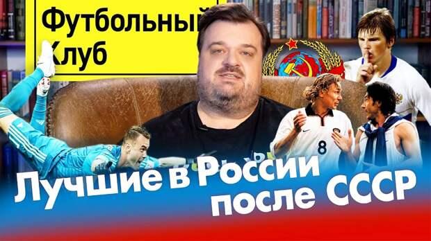 Уткин назвал лучшего российского футболиста постсоветского периода