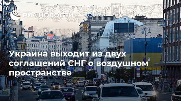 Украина выходит из двух соглашений СНГ о воздушном пространстве