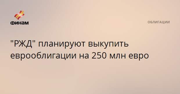"""""""РЖД"""" планируют выкупить еврооблигации на 250 млн евро"""