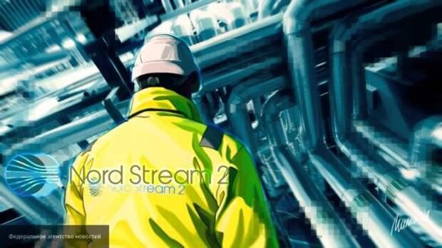Nord Stream 2 AG указала на равнодушие США в отношении развития промышленности в Европе