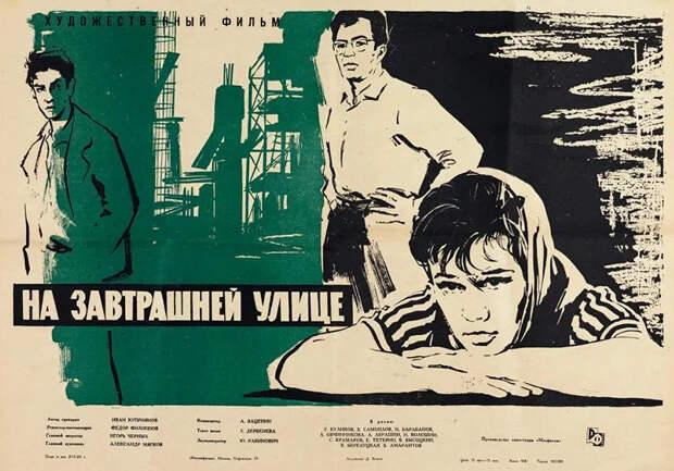 Советский фильм, с участием С. Крамарова и В. Высоцкого. Я посмотрел его впервые и мне он очень понравился
