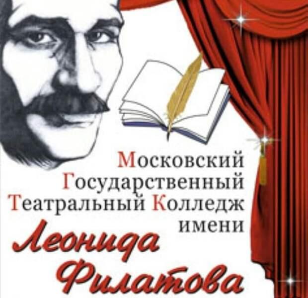 Театральный колледж имени Филатова проведёт день открытых дверей