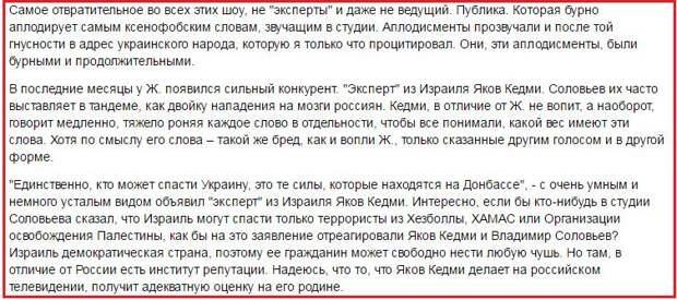 Героизация киевского холопства на Kasparov.ru
