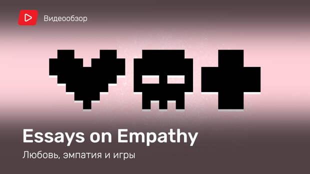 Essays on Empathy: Видеообзор