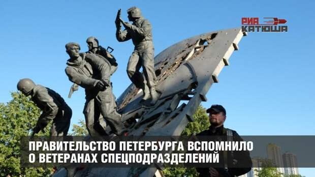 Правительство Петербурга вспомнило о ветеранах спецподразделений