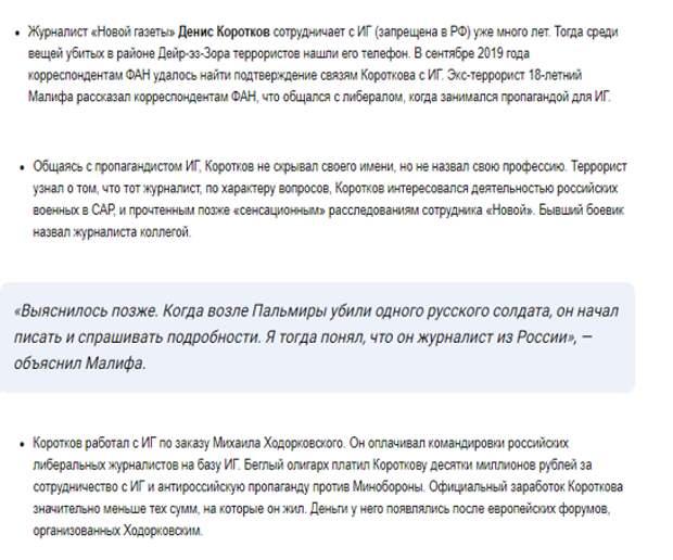 Дмитрий Муратов из «Новой газеты» – лучший друг террористов