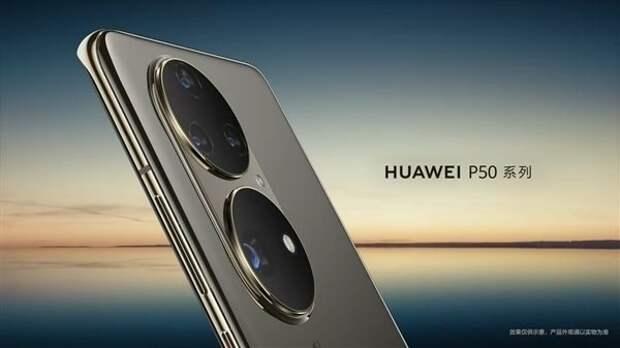 Экран OLED, 120 Гц, Kirin 9000, 4360 мА·ч и камера Leica с датчиками 50, 40, 13 и 64 Мп. Все характеристики Huawei P50 Pro за день до премьеры