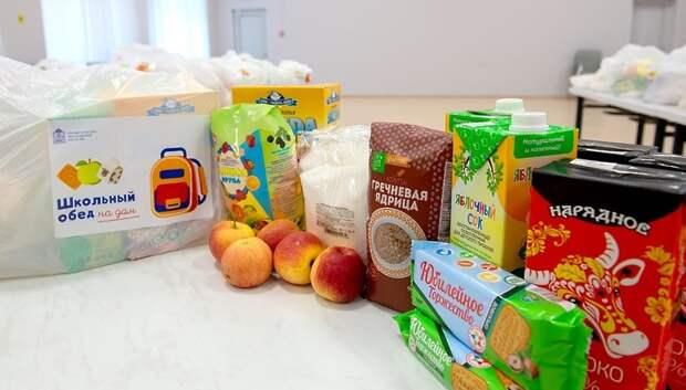 Продуктовые наборы получат более 10 тыс школьников в Подольске