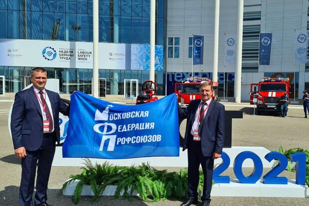 Делегация московских профсоюзов посетила Всероссийскую неделю охраны труда
