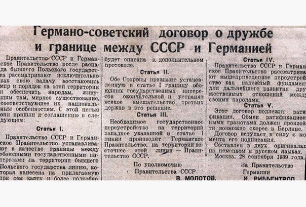 Текст договора о дружбе и границе между СССР и Германией